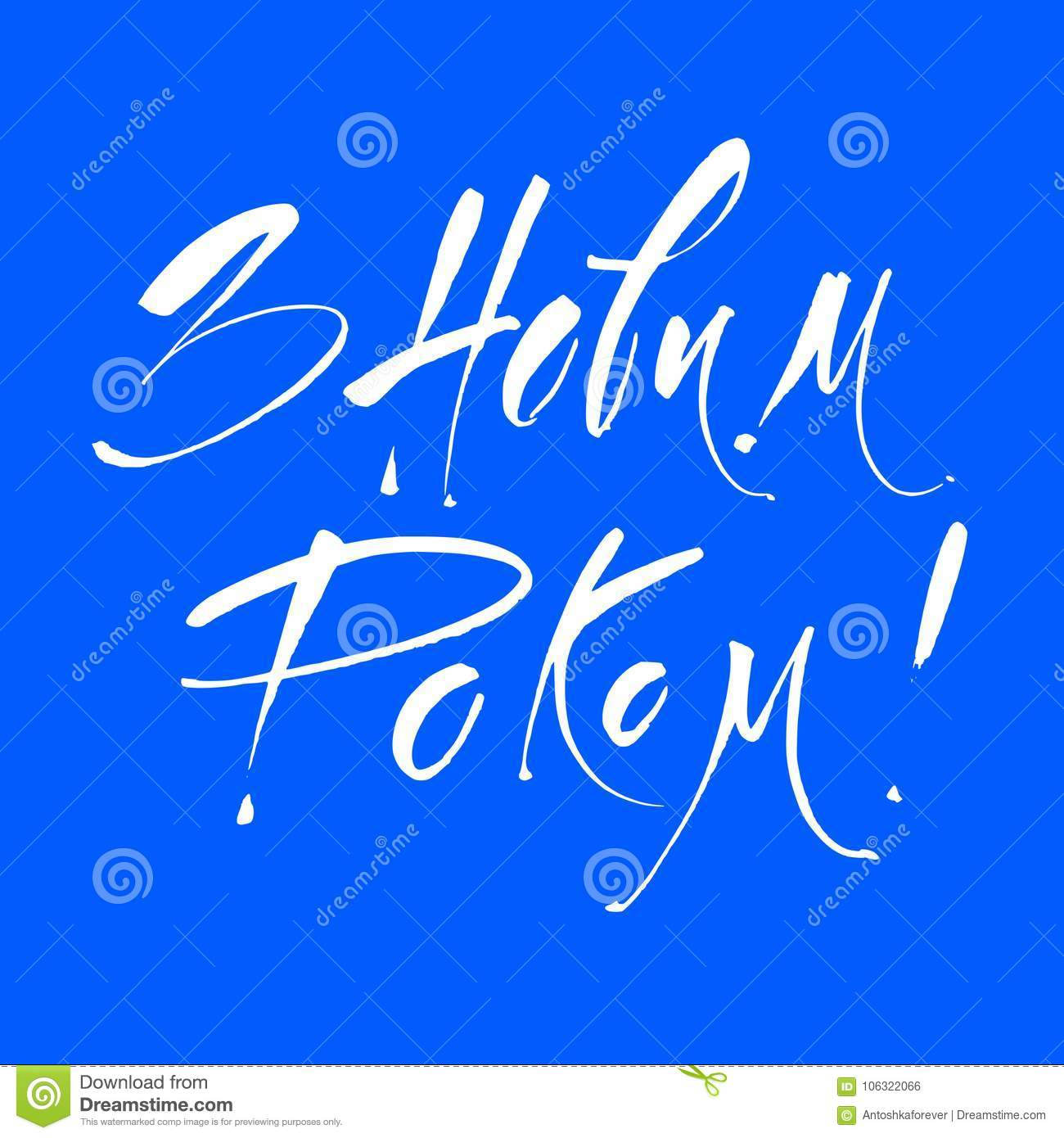 happy new year ukrainian calligraphy greeting card design hand drawn lettering quote vector illustration