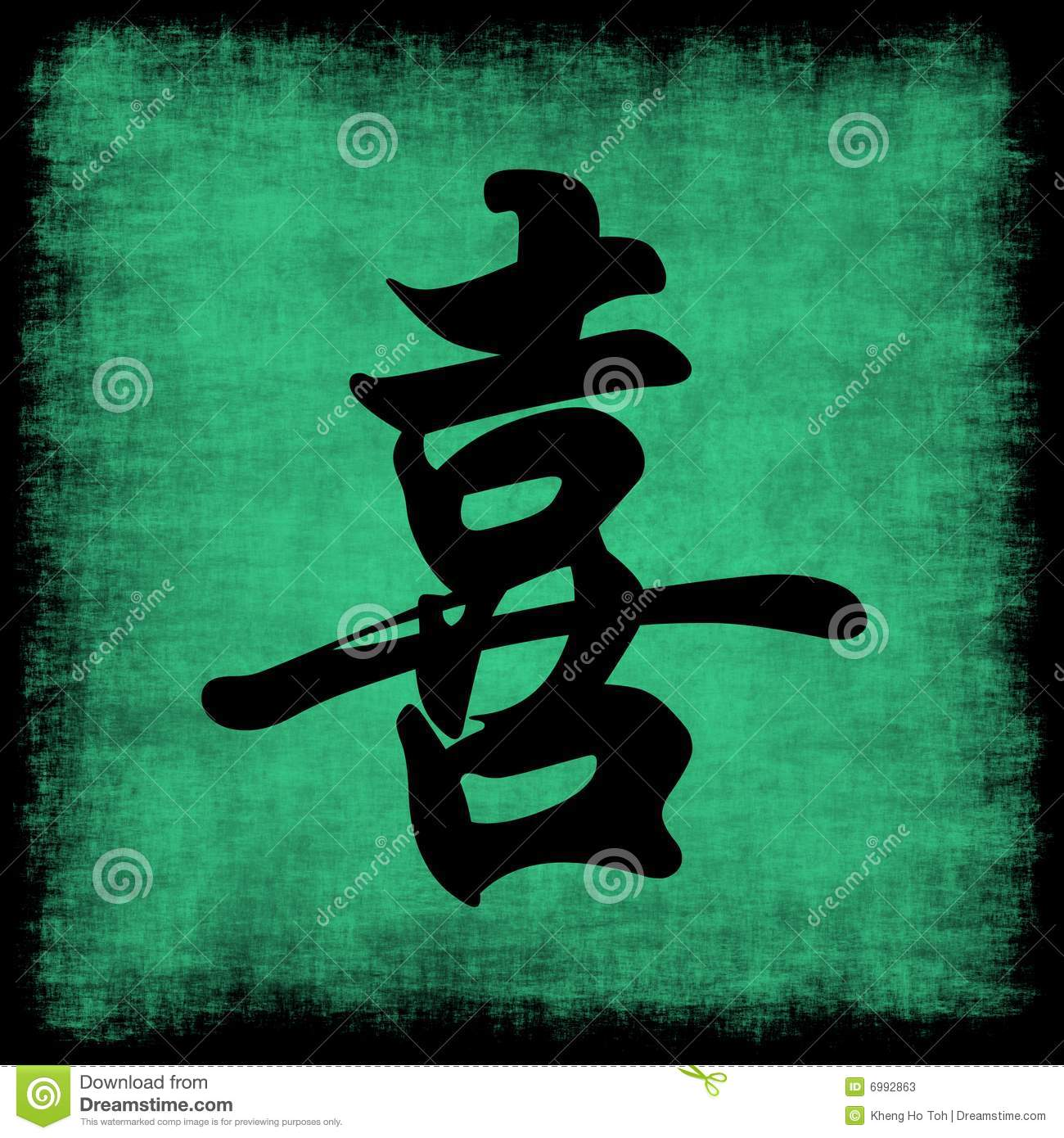 Happiness Chinese Calligraphy Set Stock Illustration Illustration