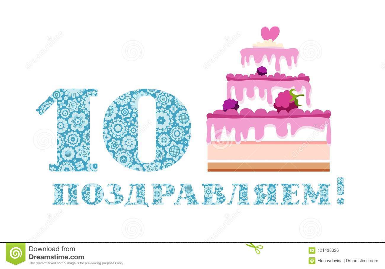 Congratulations 10 Years Berry Cake Russian White Blue Vector