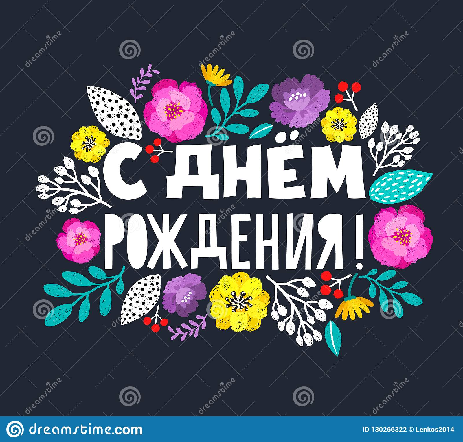 Happy Birthday In Russian Beautiful Greeting Card With Hand Written Lettering And Flowers Around