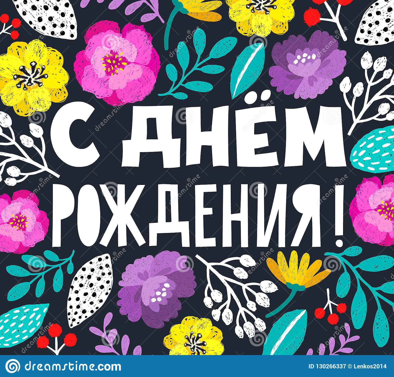 Happy Birthday In Russian. Beautiful Greeting Card With