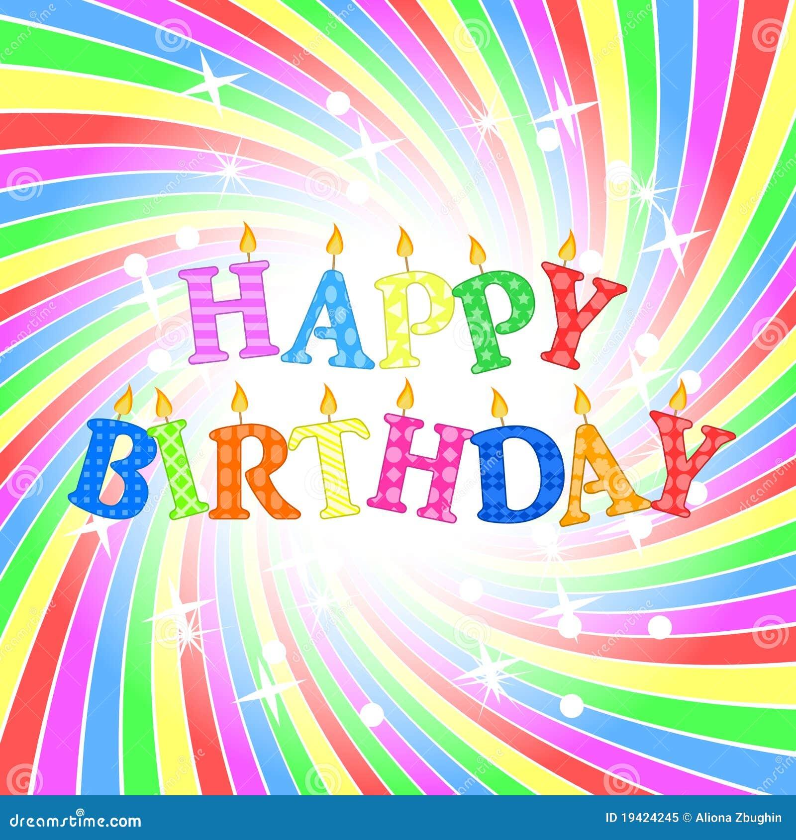 Поздравления с днем рождения про радугу