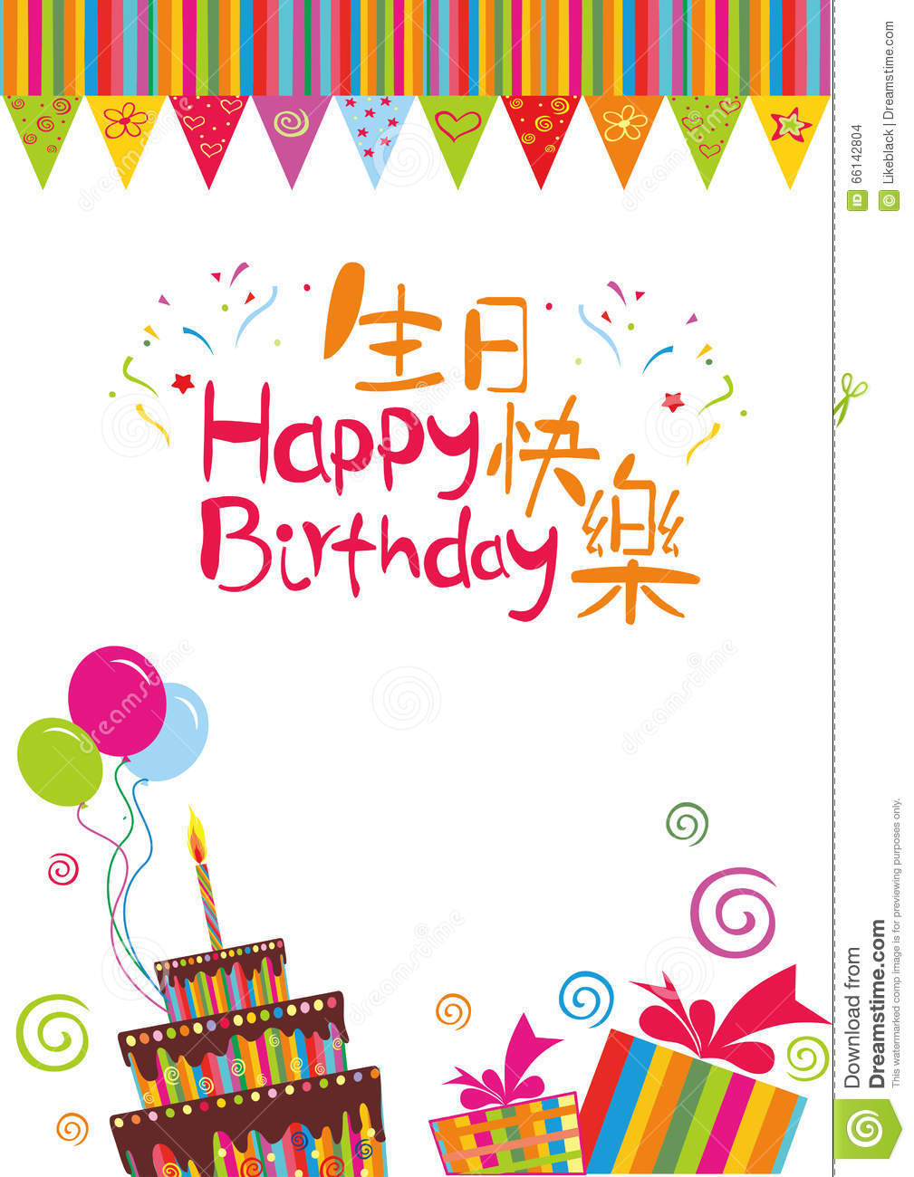 Happy Birthday Card Cover With Chinese Characters Of Saying Along English Artwork Cake And Gift