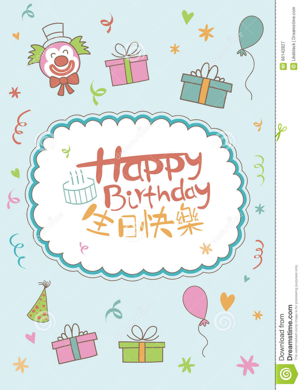 HAPPY BIRTHDAY CARD COVER WITH CHINESE CHARACTERS Stock ...