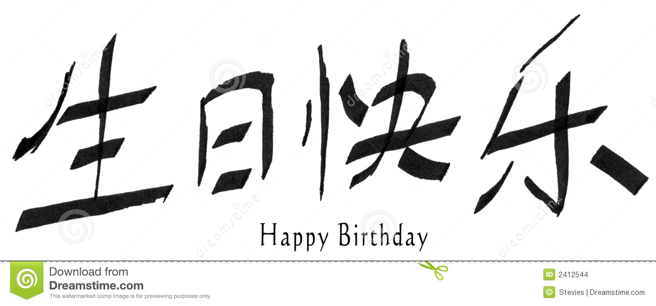 Happy Birthday In Chinese Stock Images Image 2412544