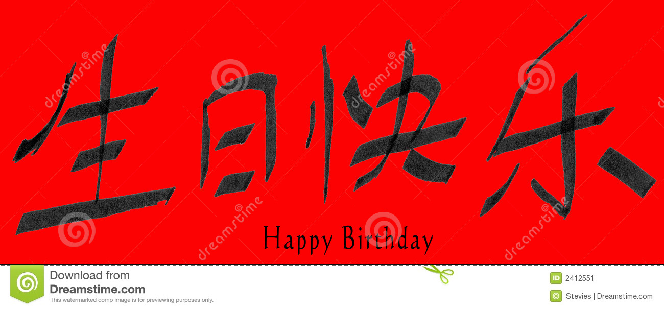 how to write happy birthday in chinese For all of you guys who want to wish a wonderful happy birthday to your mates and family in the language of your choice.
