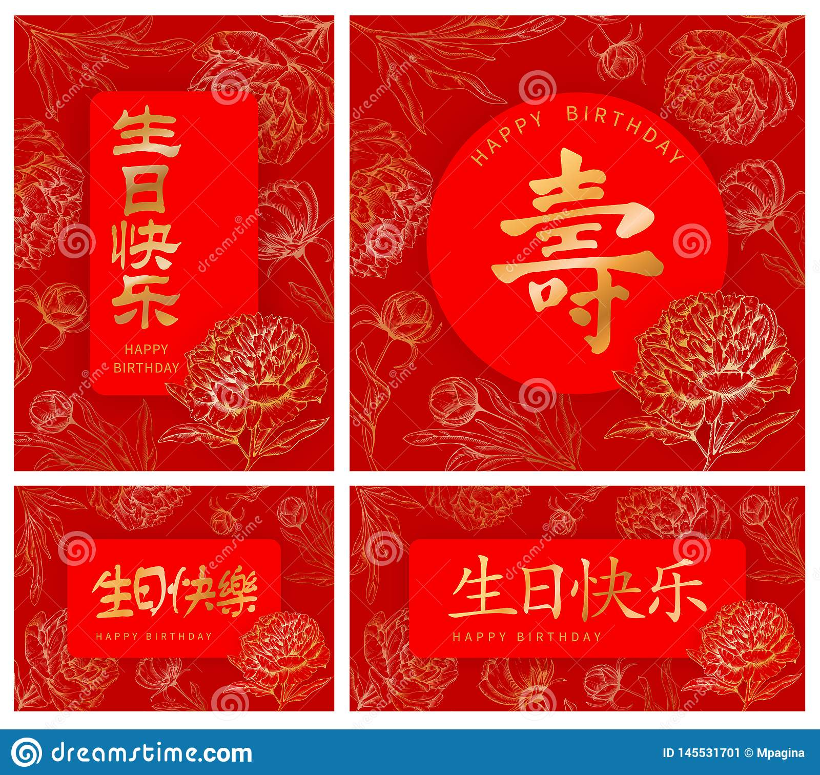 Happy Birthday Greeting Card In Chinese Style Stock Vector