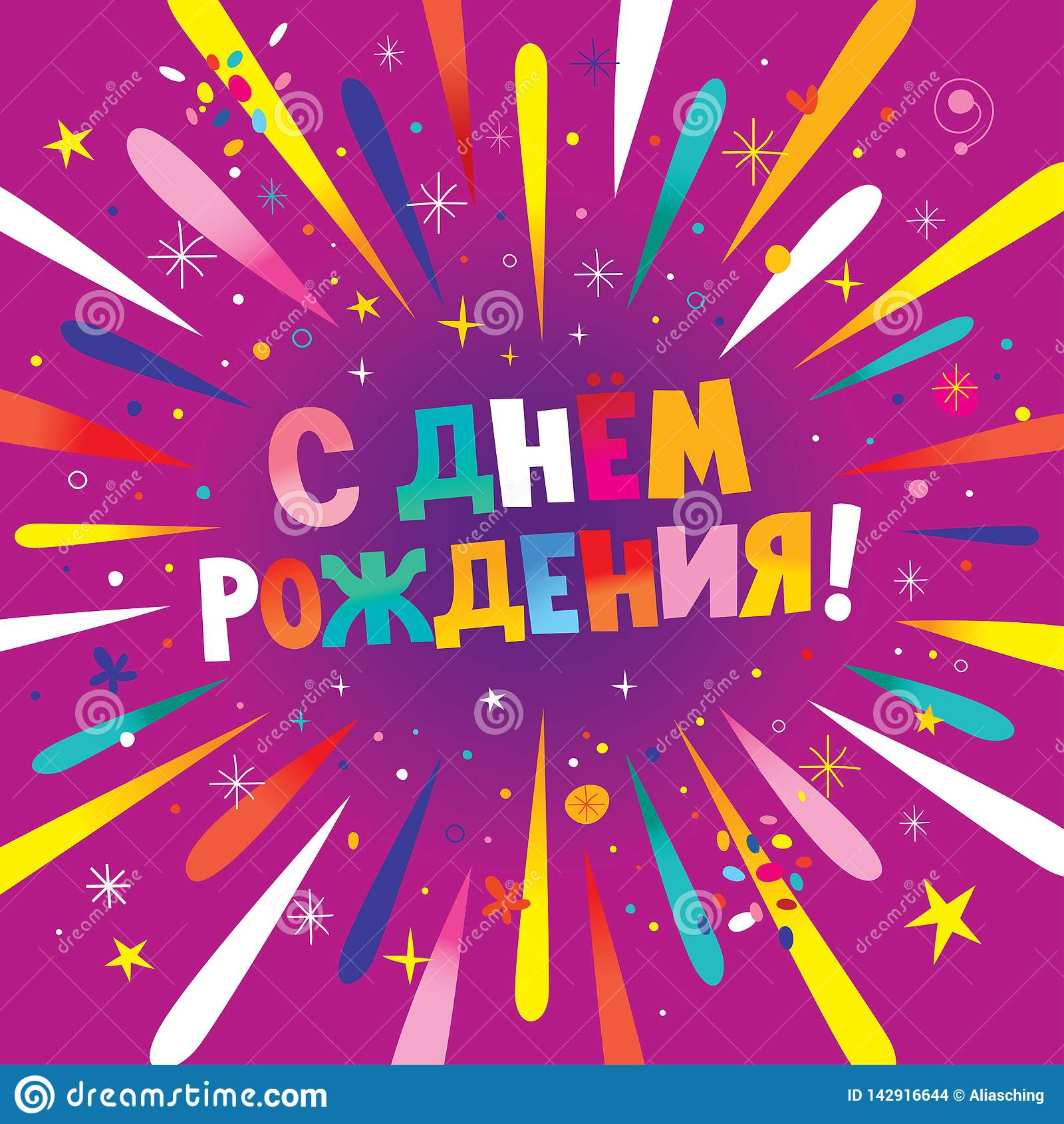 Happy Birthday In Russian Greeting Card Stock Vector