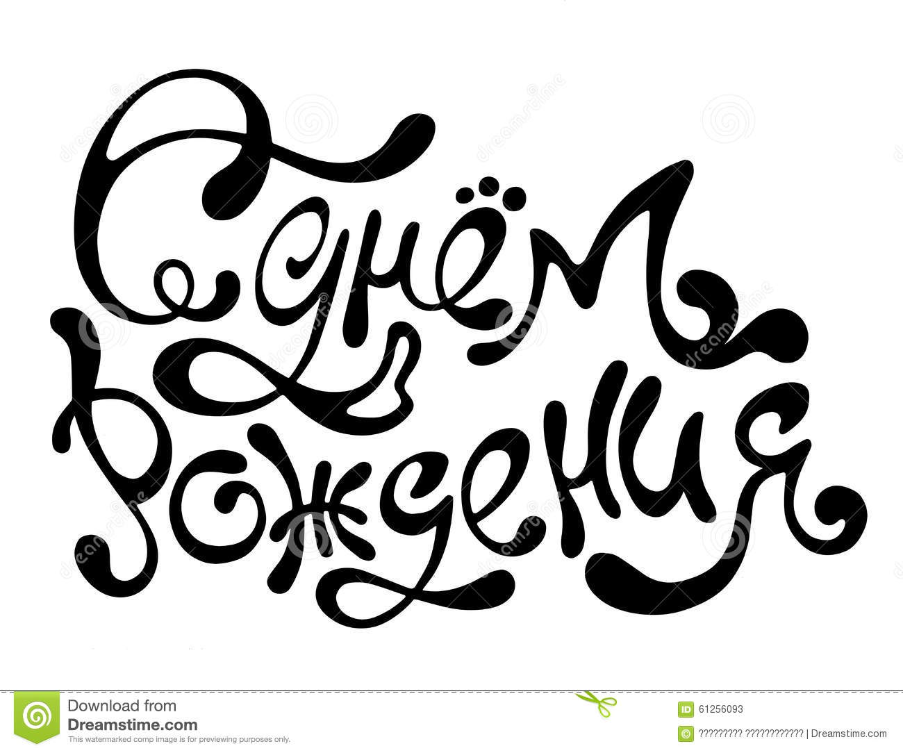 Happy Birthday Russian Hand Drawing Vector Lettering On