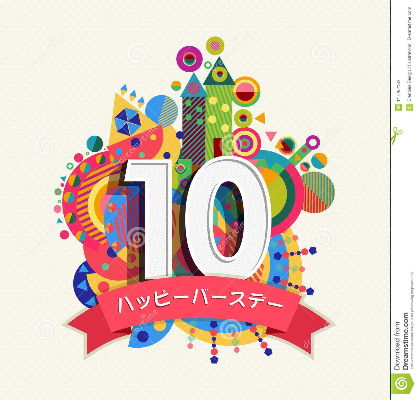 Happy Birthday 10 Year Card In Japanese Language Stock Vector