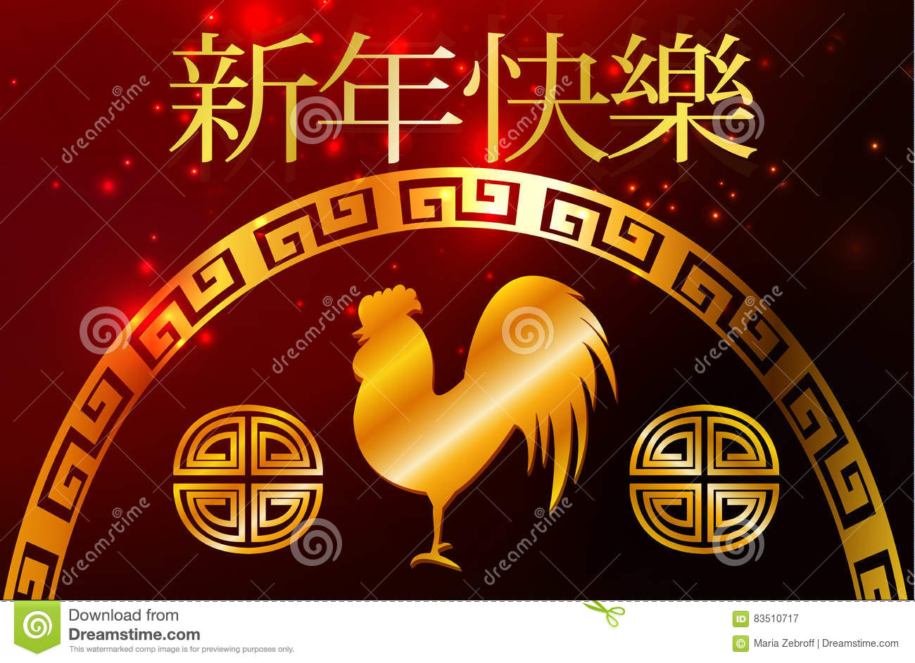 Happy chinese new year card stock vector illustration of happy chinese new year 2017 card with gold rooster and ornaments chinese words means happy chinese new year on mandarin kristyandbryce Choice Image