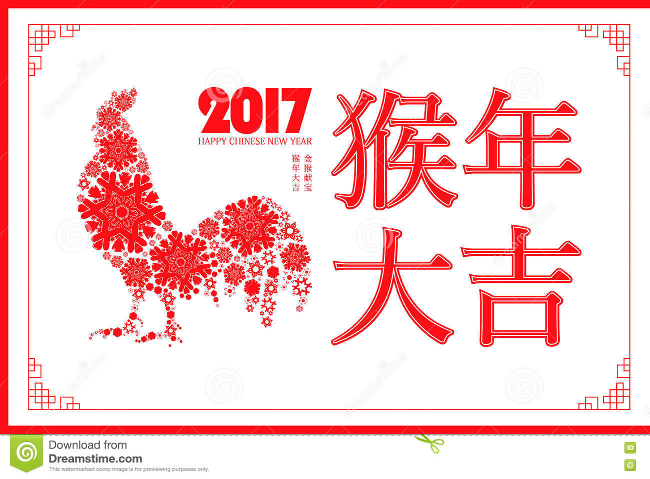 happy chinese new year 2017 card stock illustration