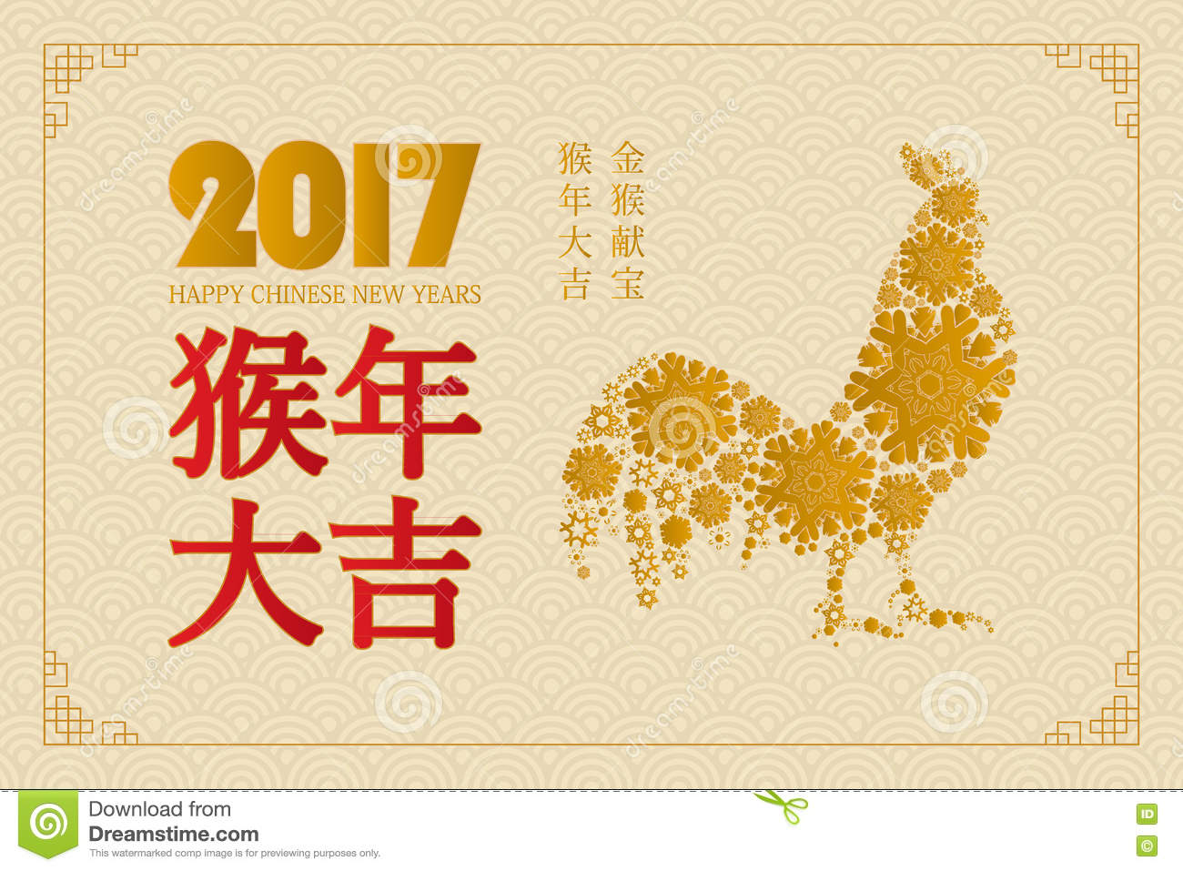 New year 2017 greeting pictures year of rooster happy chinese new year - 2017 Chinese Design Greeting Lunar New Rooster Year