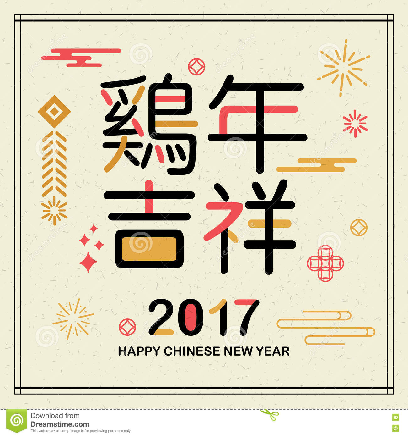 Happy Chinese New Year 2017! Stock Vector - Illustration of animal ...