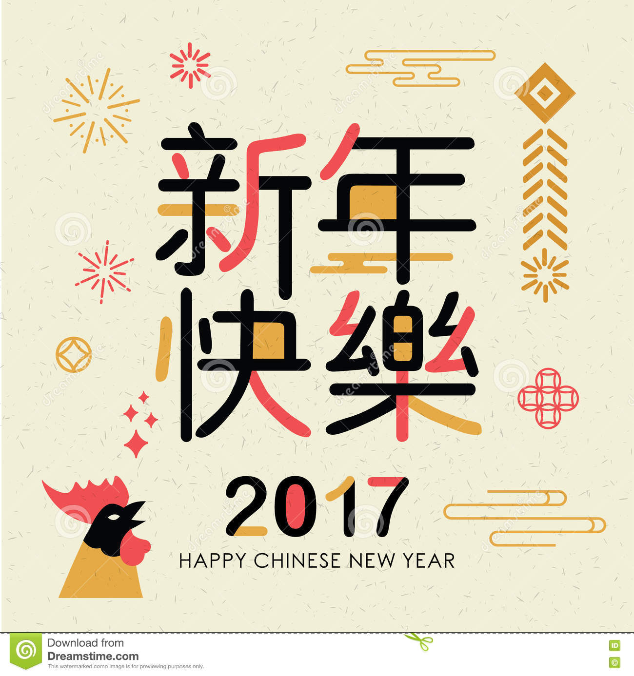 Happy Chinese New Year 2017 Stock Vector Illustration Of