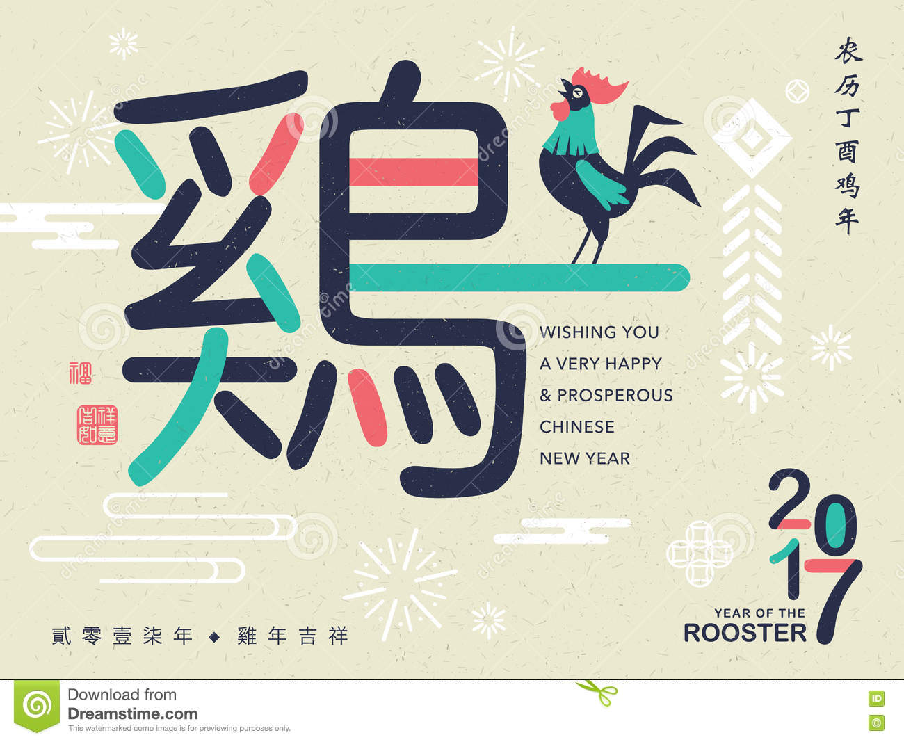 Happy Chinese New Year 2017! Stock Vector - Illustration of design ...