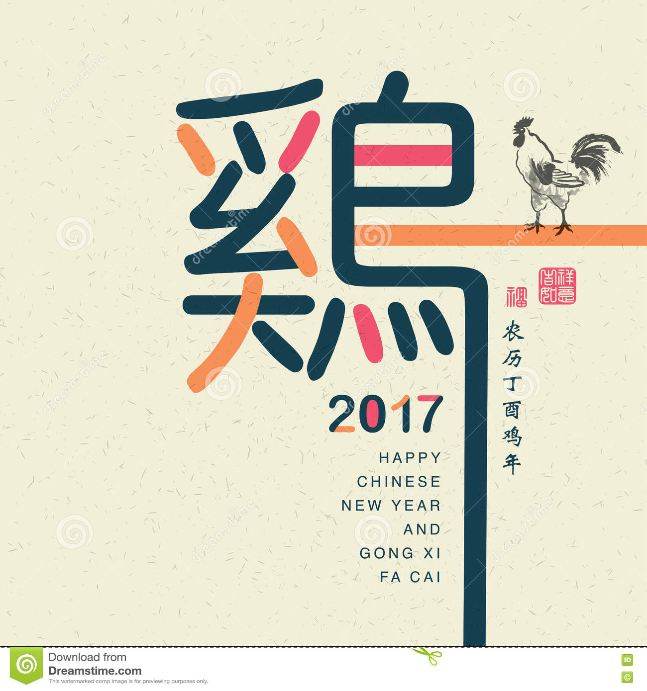 New year 2017 greeting pictures year of rooster happy chinese new year - Happy Chinese New Year 2017