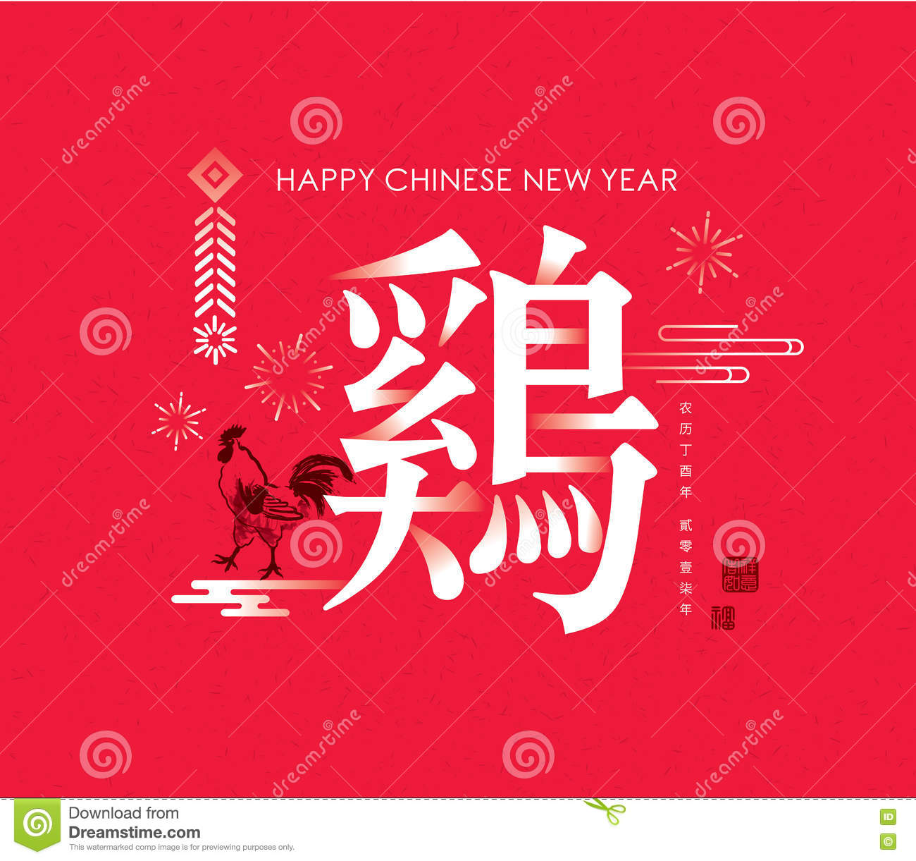 Happy Chinese New Year 2017! Stock Vector - Illustration of modern ...