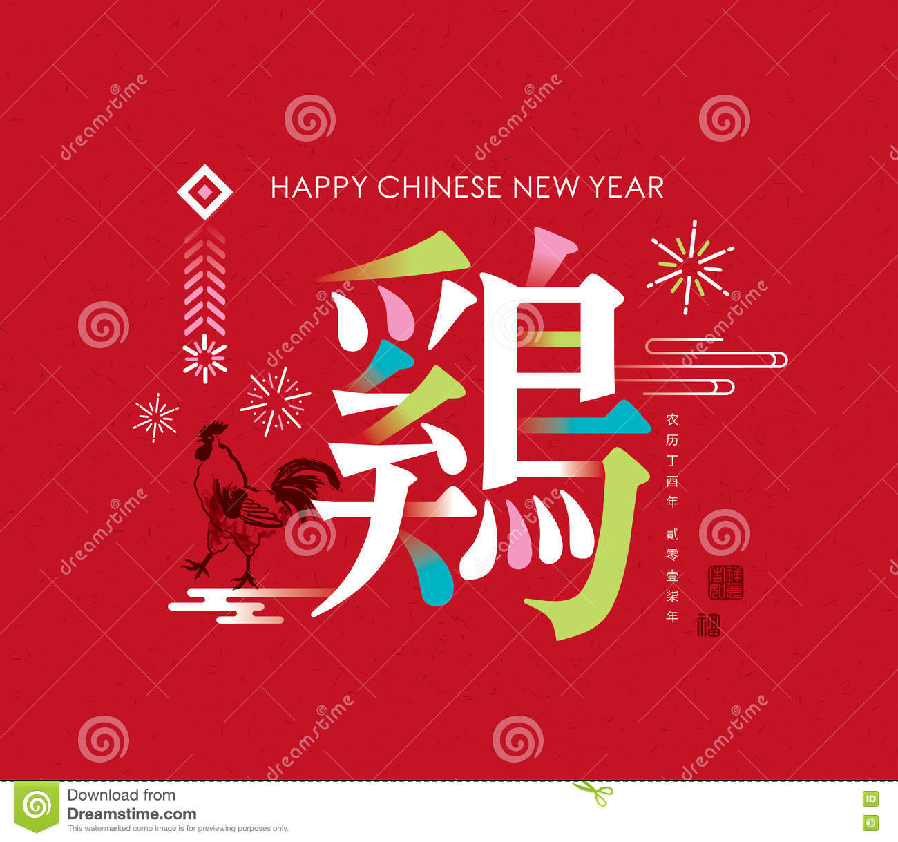 Happy Chinese New Year 2017 Stock Vector Illustration Of Icon