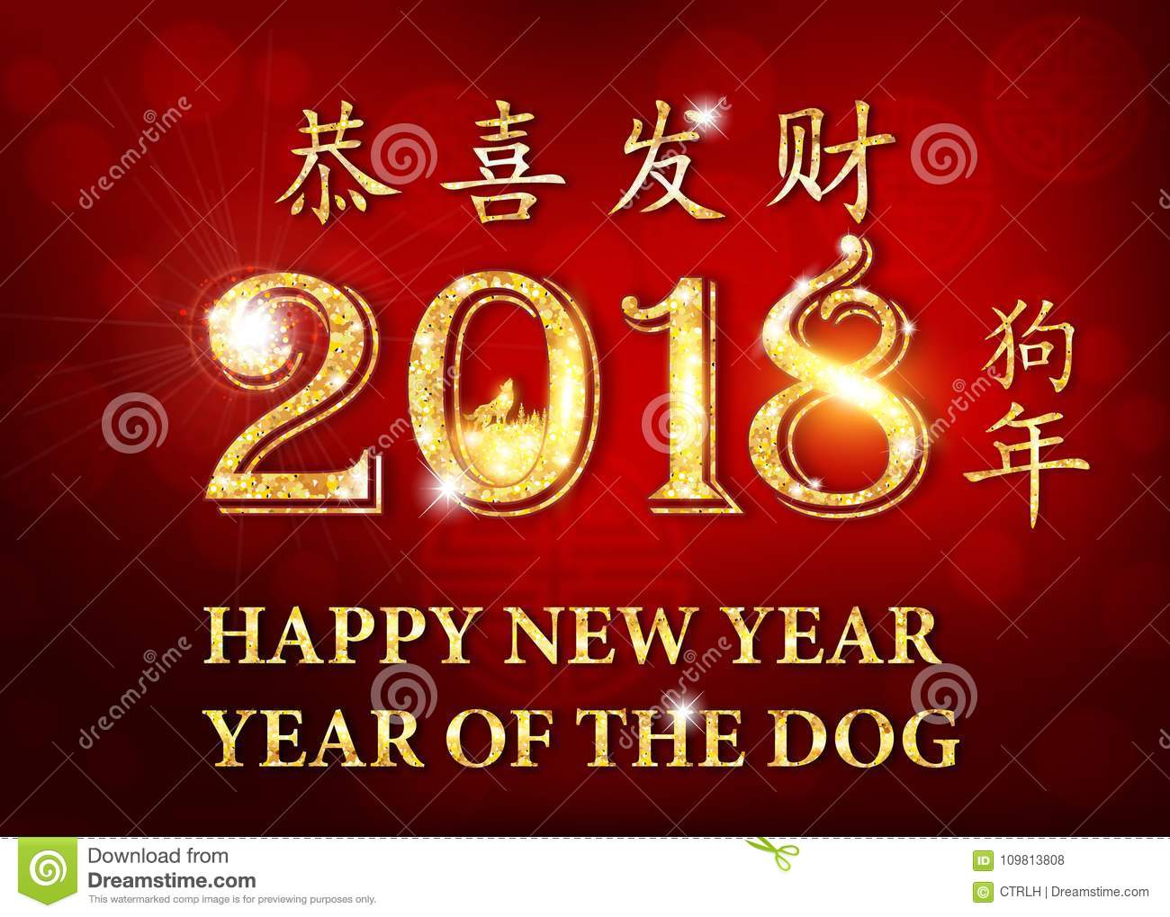 Happy Chinese New Year Of The Dog 2018 Bright Red Greeting Card