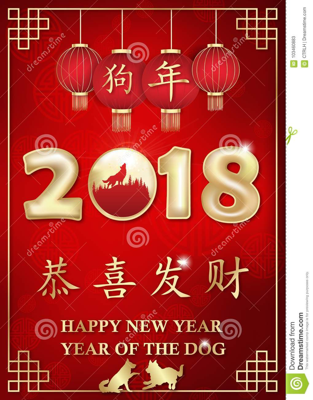 happy chinese new year of the dog 2018 corporate red greeting card