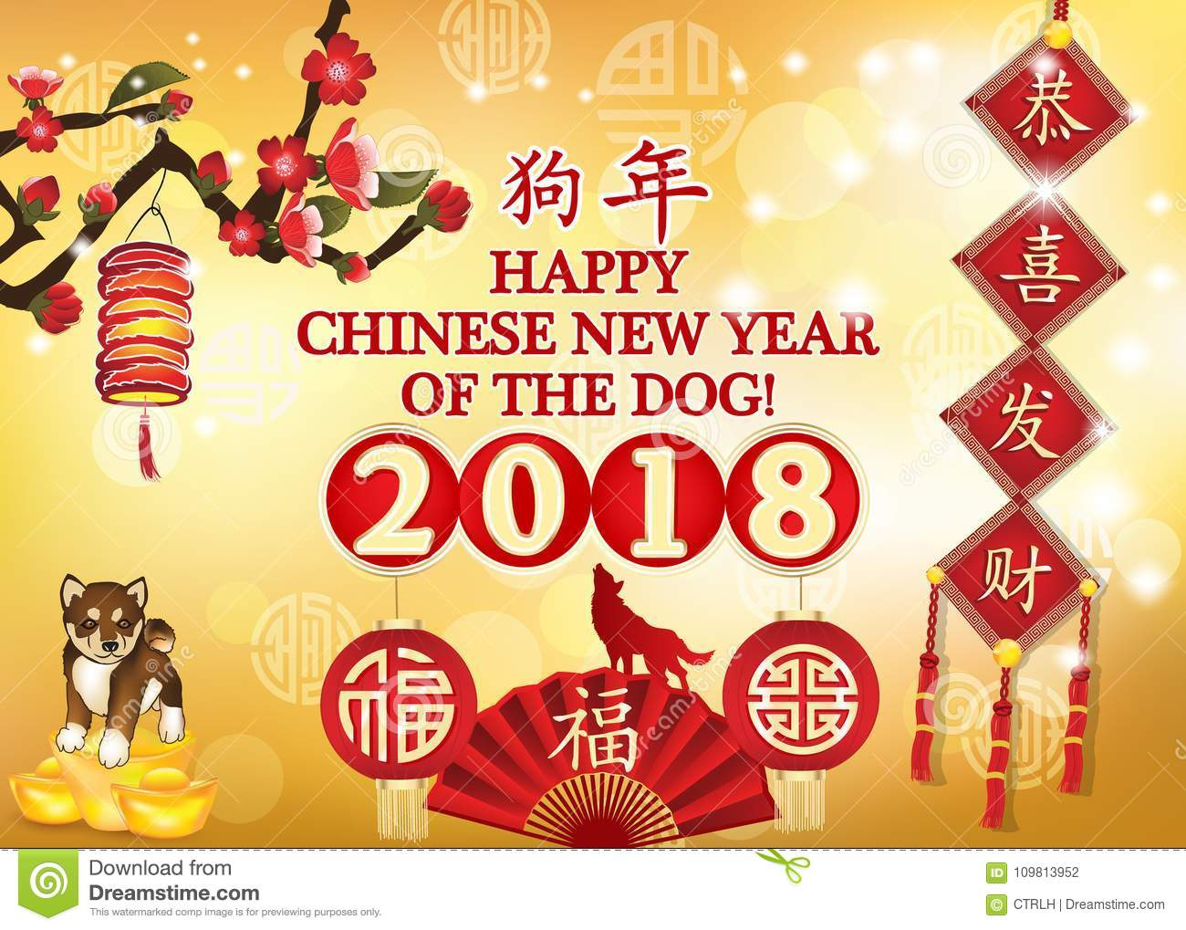 Happy Chinese New Year Of The Dog 2018 Greeting Card For Print