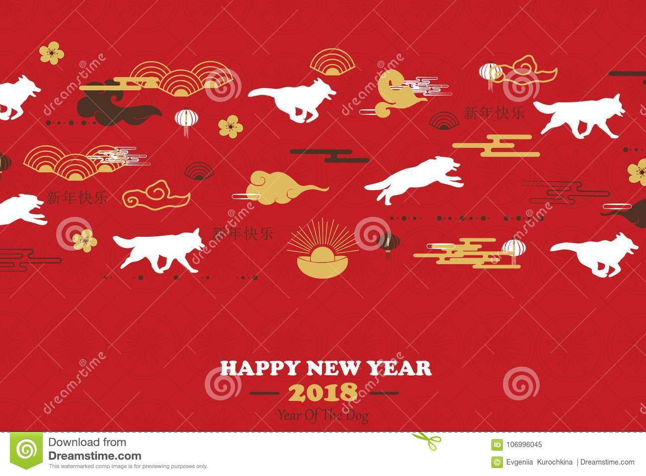 happy chinese new year 2018 of the dog lunar chinese new year chinese zodiac
