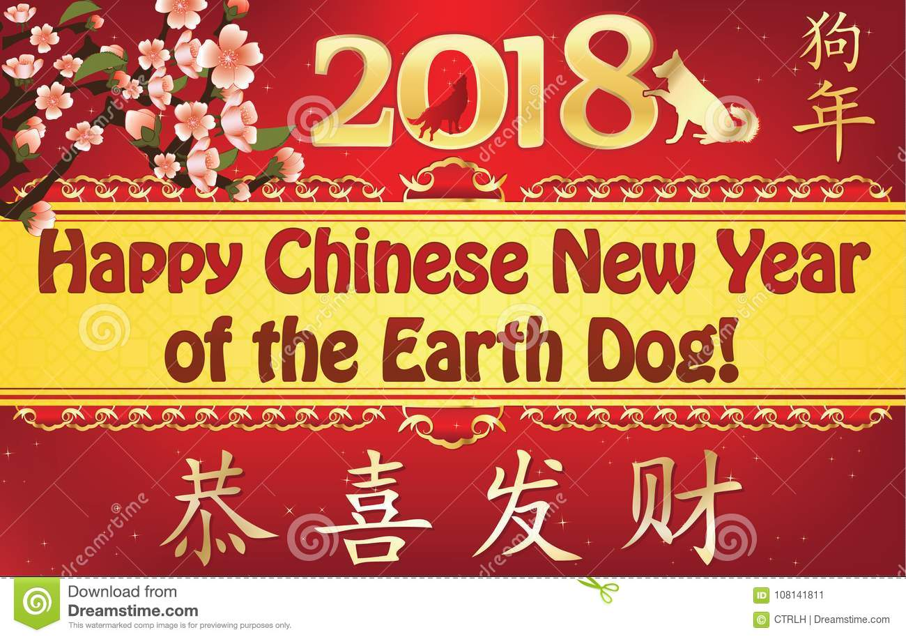Happy chinese new year of the dog 2018 vintage greeting card with chinese new year 2018 greeting card with red and yellow golden background the text is written in english and chinese m4hsunfo