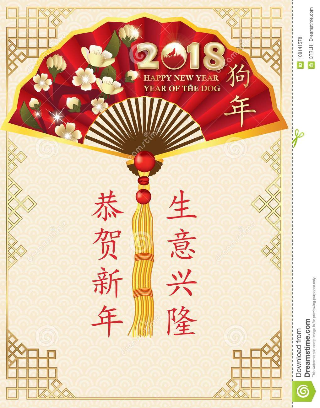 Happy Chinese New Year of the Dog 2018! vintage style greeting card
