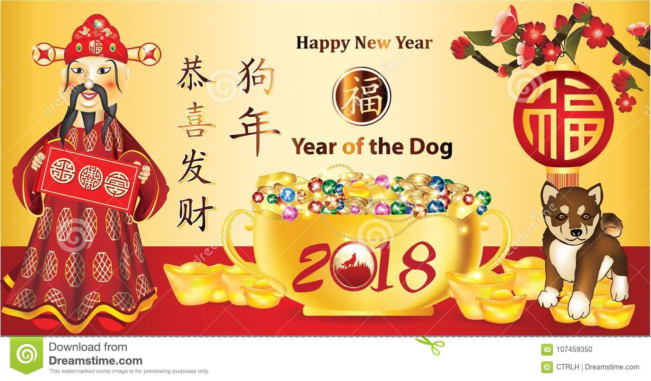 business chinese new year 2018 greeting card chinese text translation congratulations and make forune year of the dog good fortune blessing good