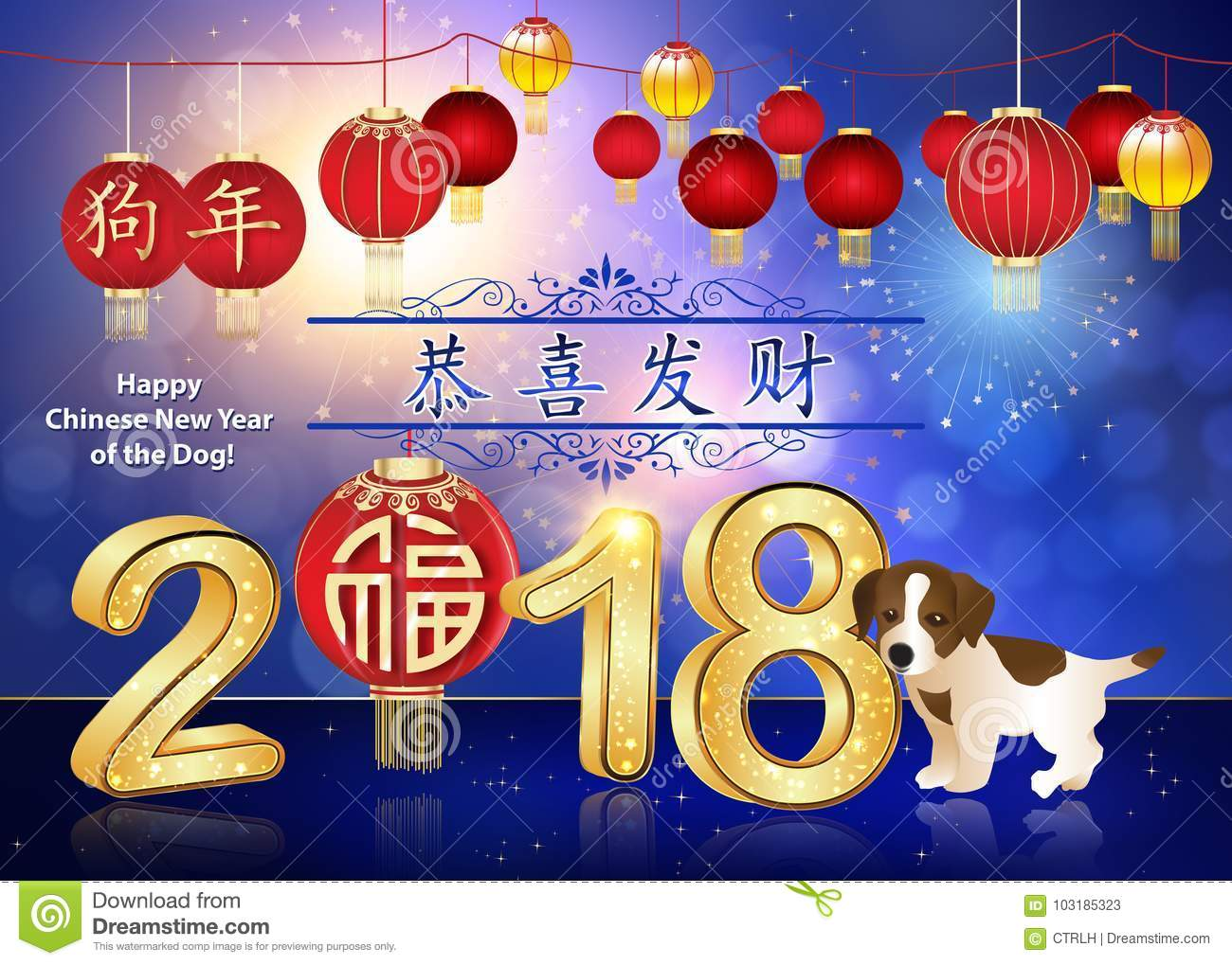 Happy Chinese New Year Of The Earth Dog - Corporate ...
