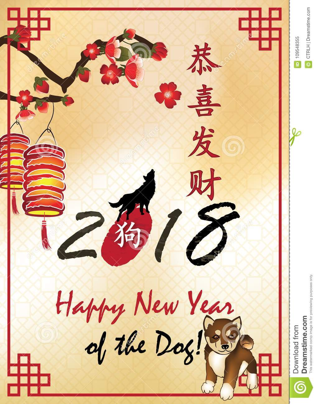 happy chinese new year of the earth dog 2018 vintage style greeting card for print