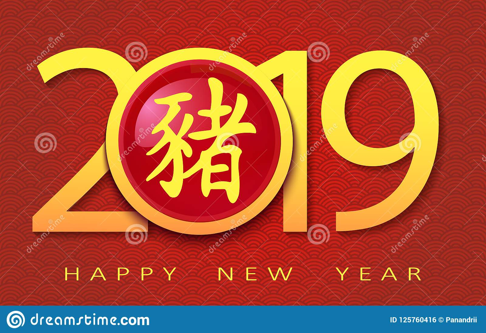 happy chinese new year the golden text of 2019 and the zodiac for pig and