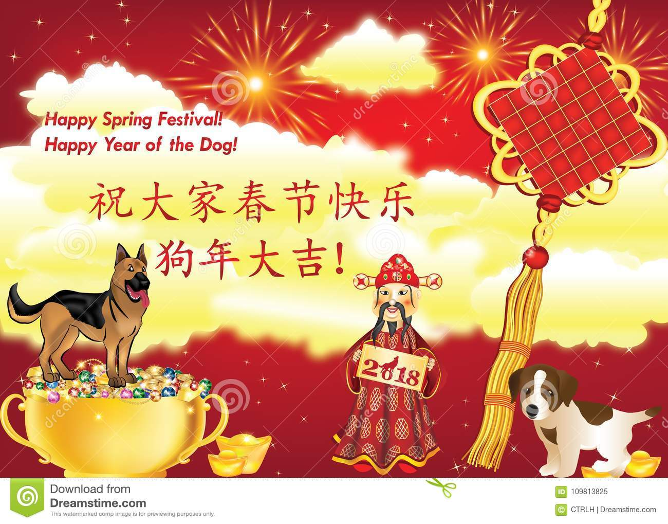 happy chinese new year of the dog 2018 elegant greeting card with