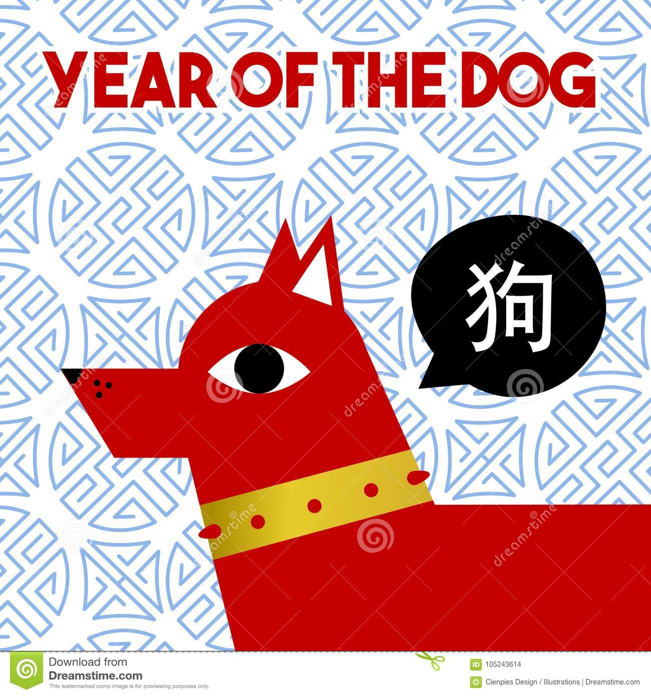chinese new year of the dog 2018 greeting card art