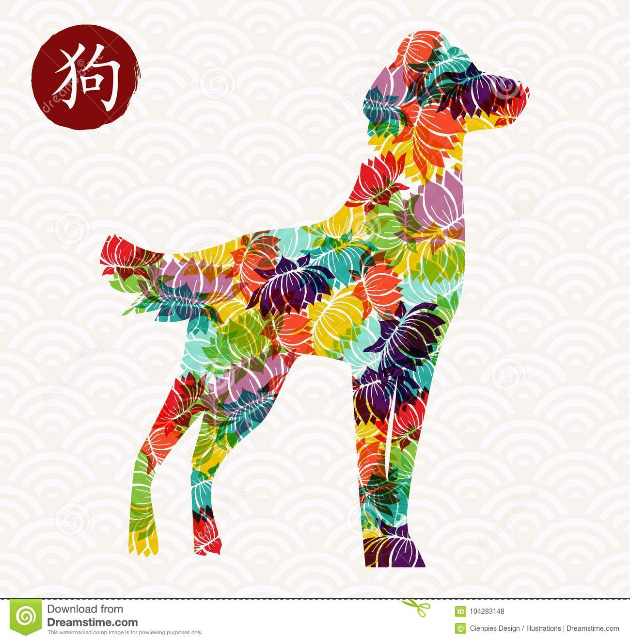 Chinese new year of the dog 2018 colorful card