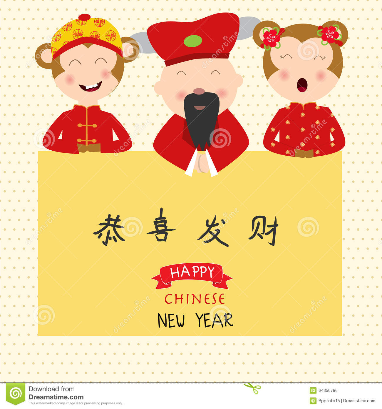 Happy Chinese New Year 2016 With Kids In Chinese Costume Vector Stock ...