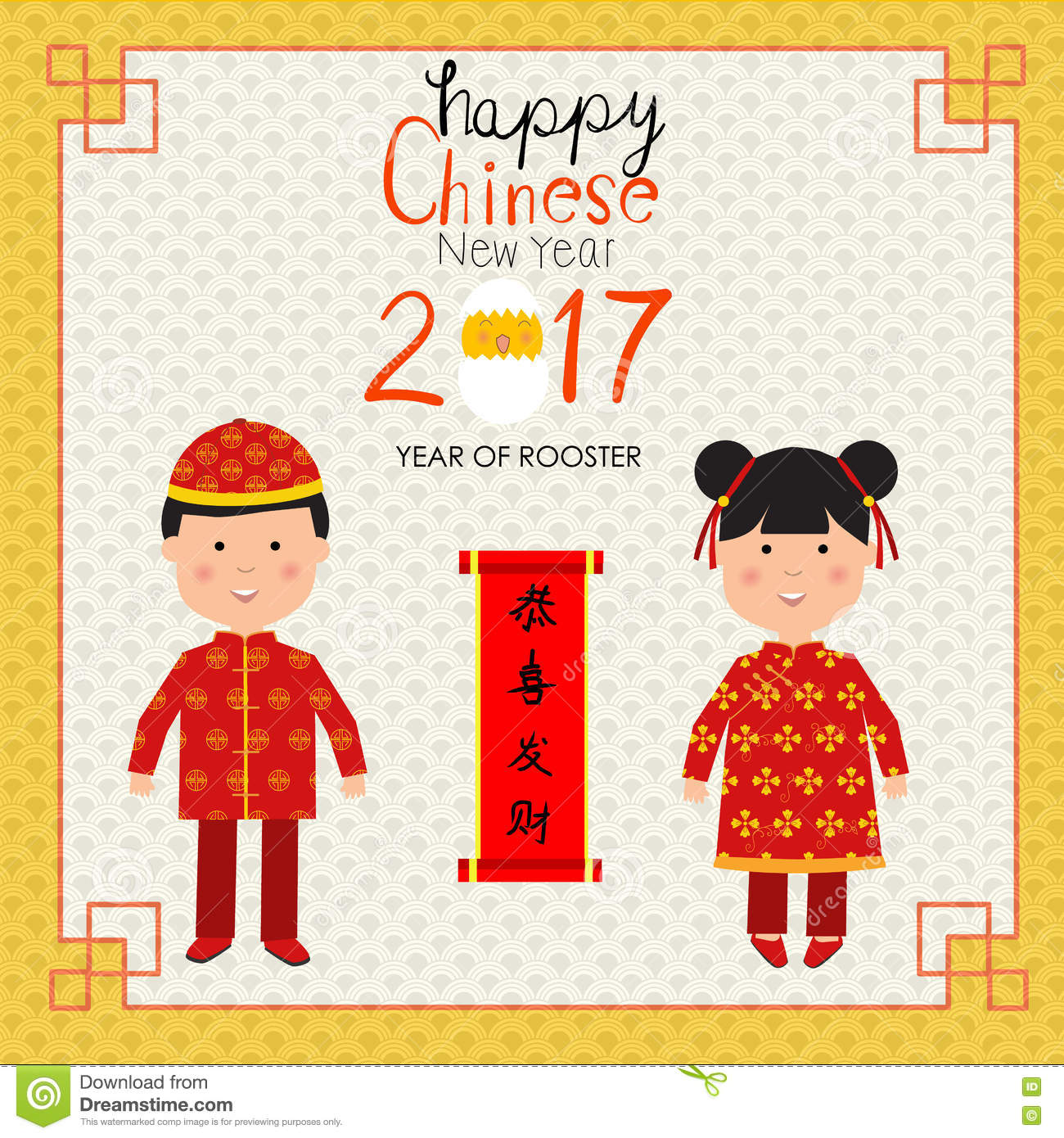 happy chinese new year 2017 with kids in chinese costume vector - Chinese New Year For Kids