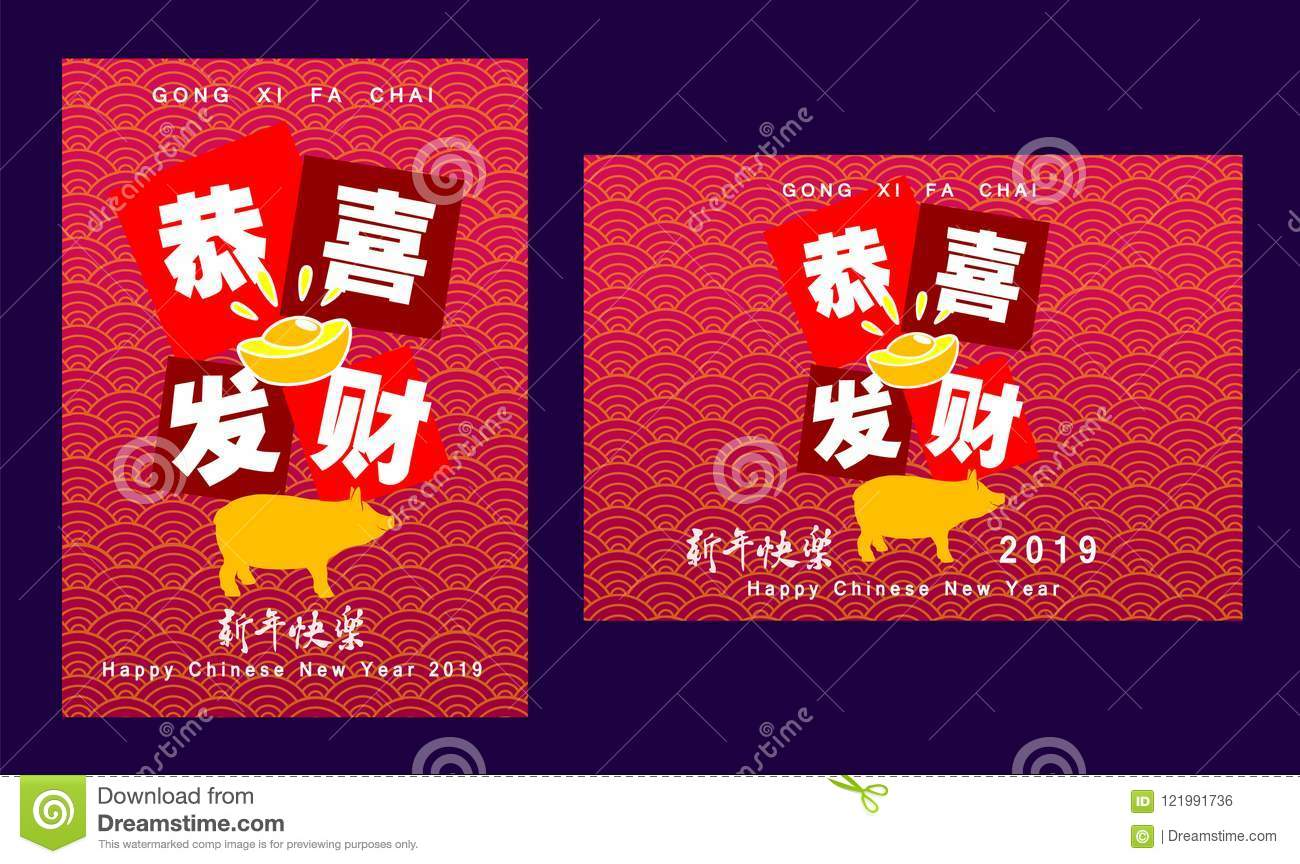 happy chinese new year 2019 year of the pig chinese characters xin nian kuai le mean happy new year gong xi fa cai mean you to be prosperous in the