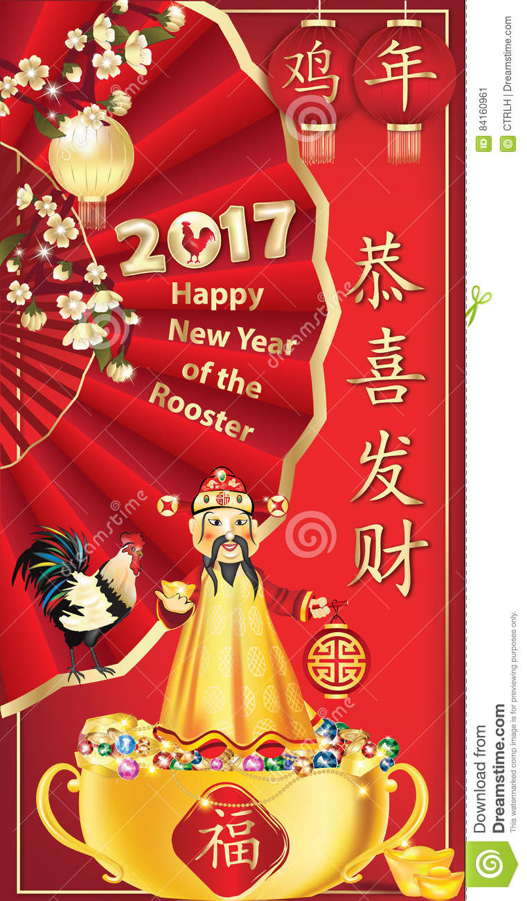 happy chinese new year 2017 printable greeting card for spring festival chinese text gong xi fa cai year of the rooster god of wealth blossoms