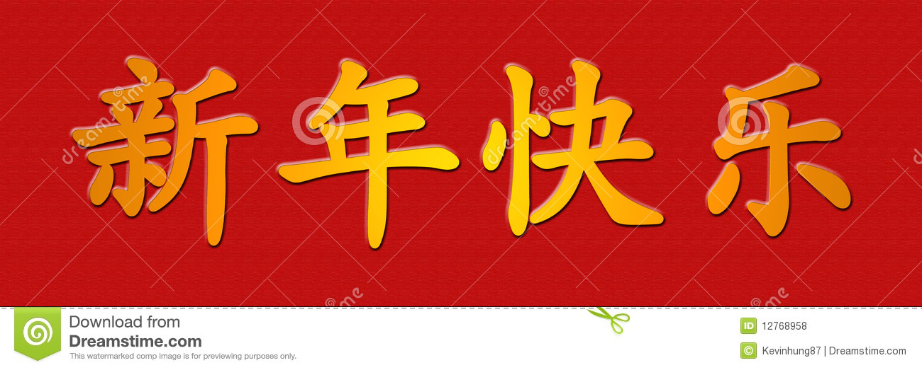 happy chinese new year simplified horizontal