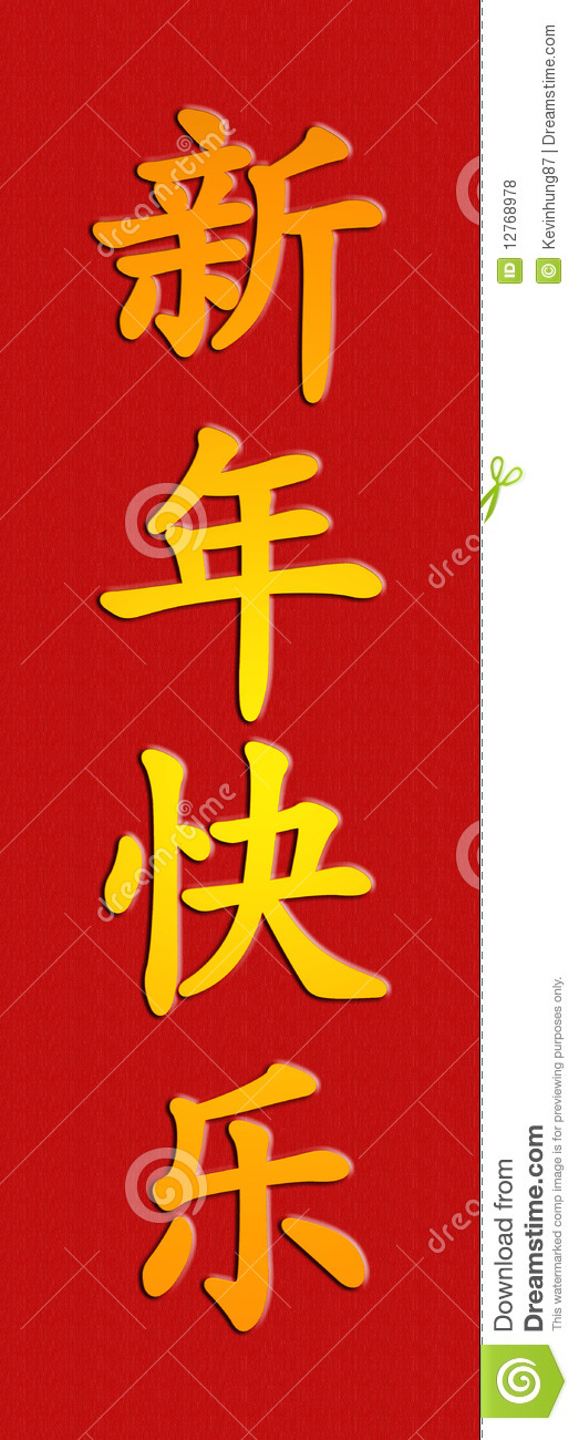 happy chinese new year simplified vertical - Happy Chinese New Year In Chinese