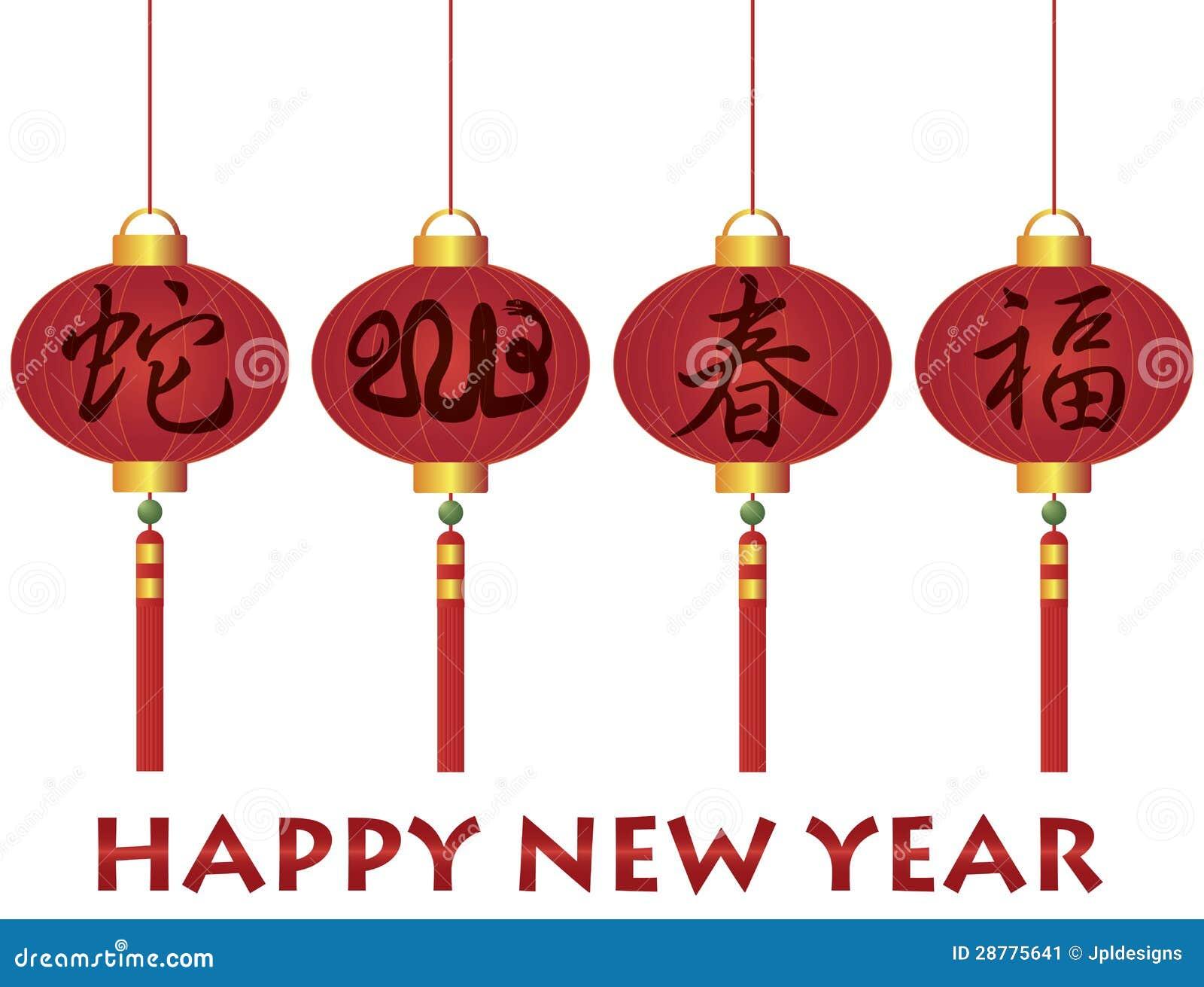 happy chinese new year snake lanterns illustration stock image - Happy New Year Chinese