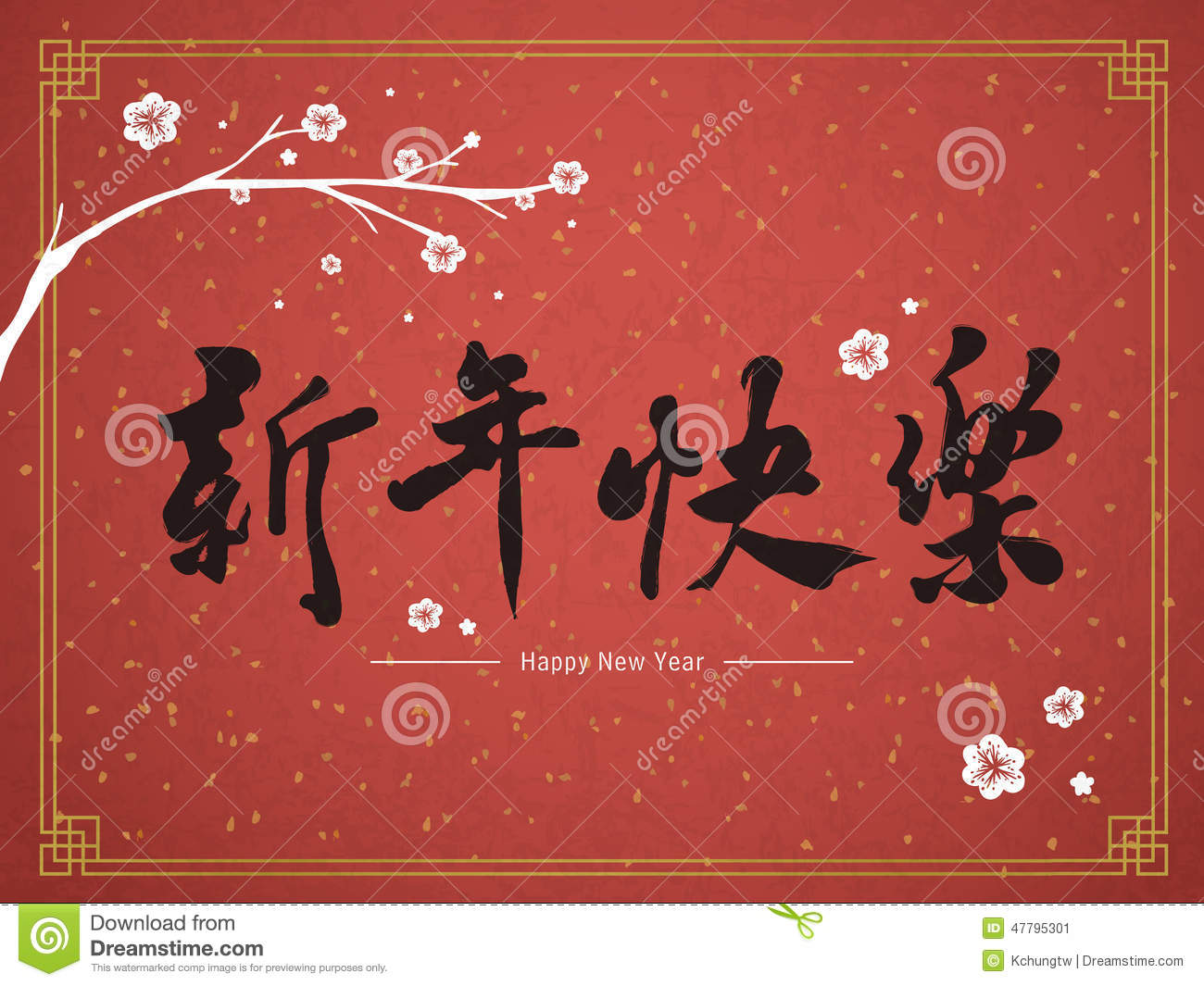 Happy chinese new year in traditional words stock