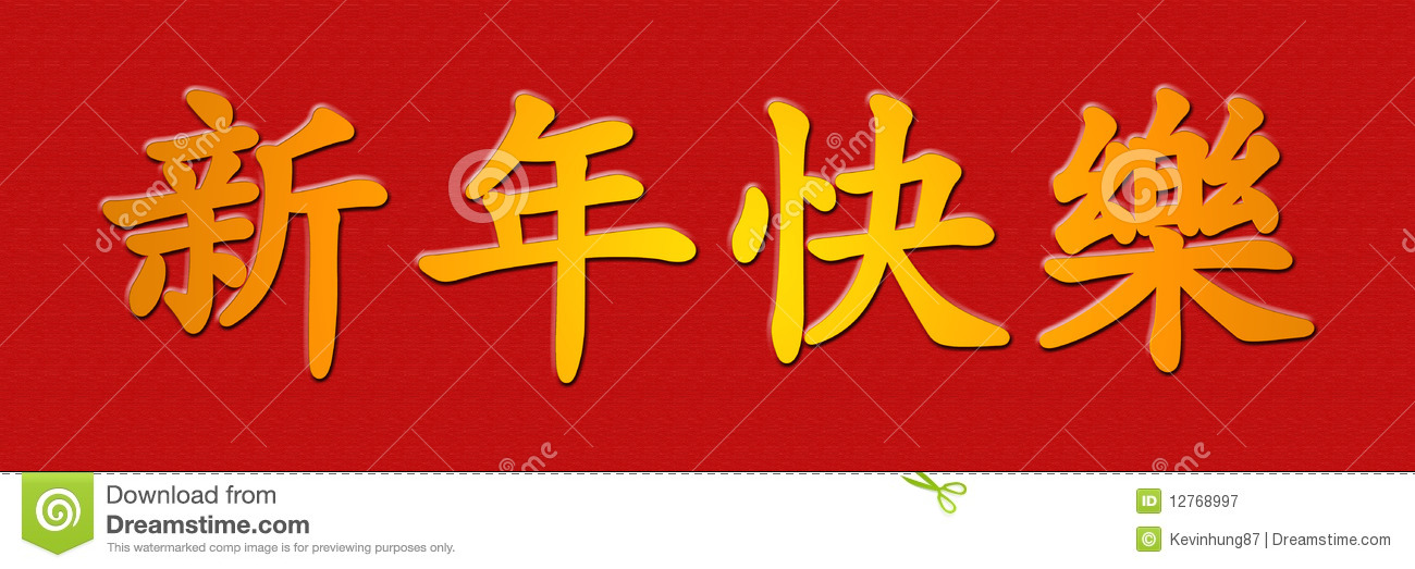 happy chinese new year traditional horizontal