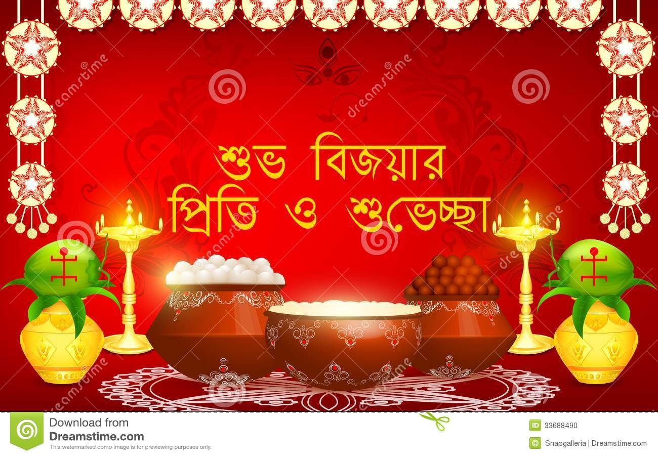 Happy Durga Puja Bijoya Dashami Stock Photo