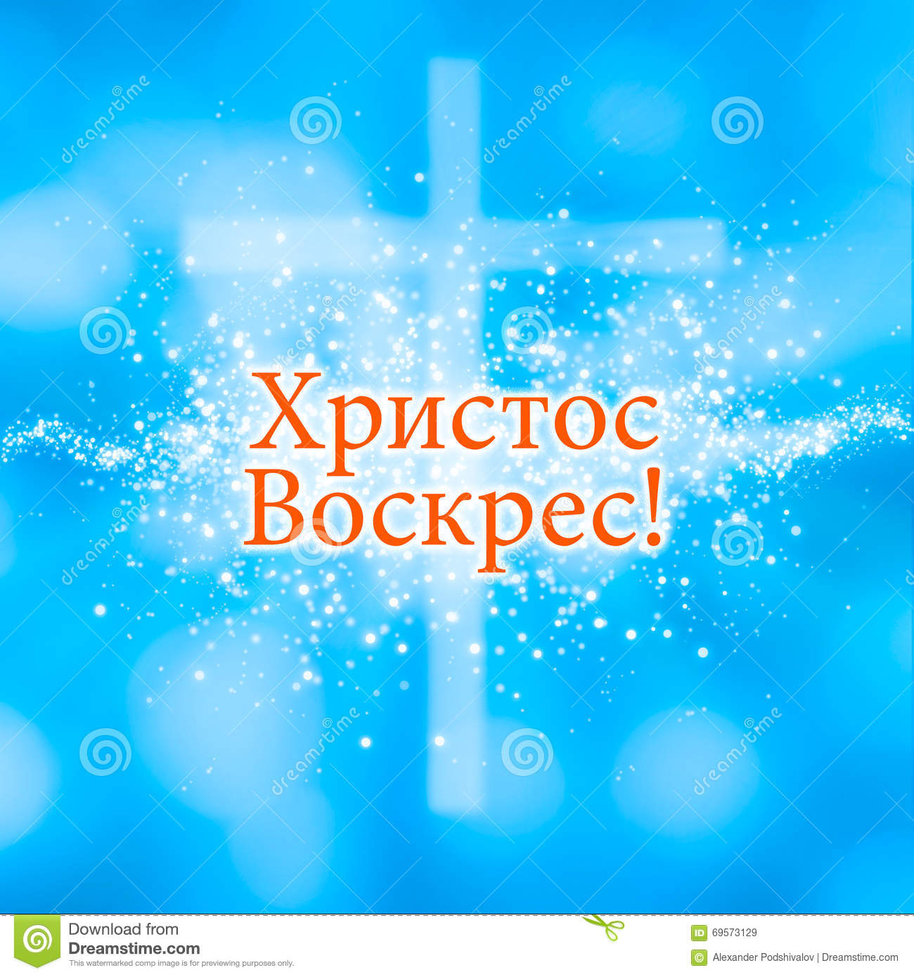 Russian Easter Greeting Merry Christmas And Happy New Year 2018