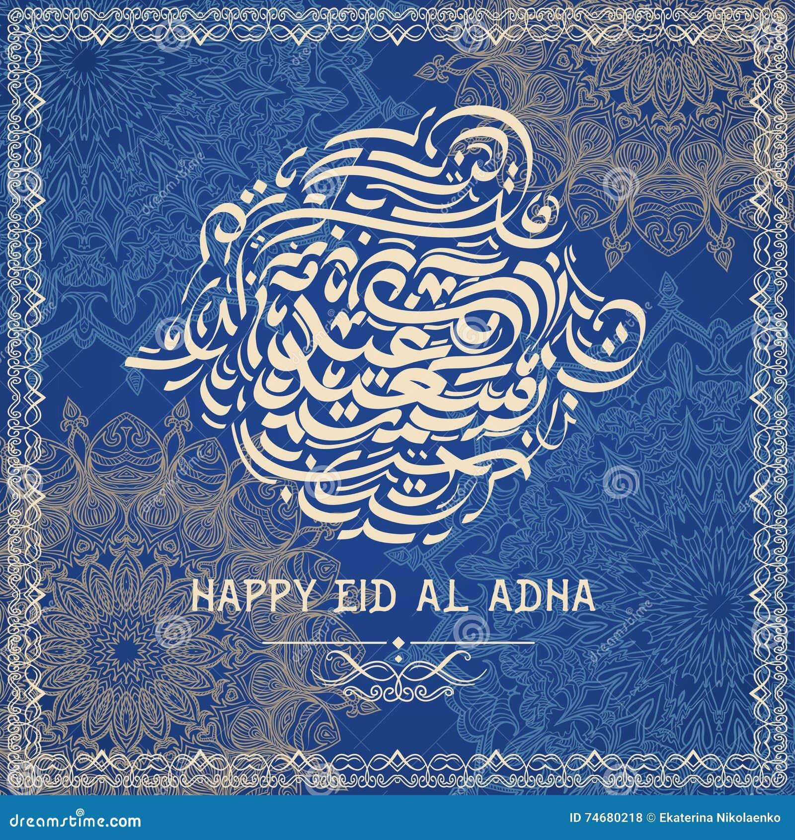 Happy eid al adha arabic islamic calligraphy translated as happy happy eid al adha arabic islamic calligraphy translated as happy eid al adha and ornate mandala concept design greeting card for muslim community m4hsunfo