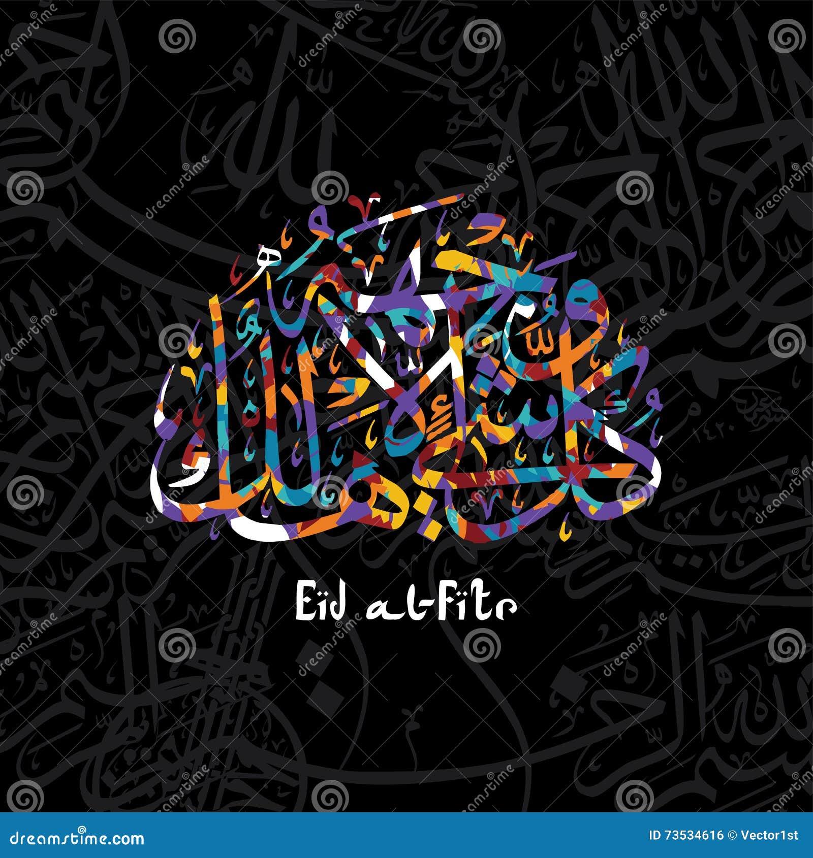 Happy Eid Mubarak Greetings Arabic Calligraphy Art Stock Vector