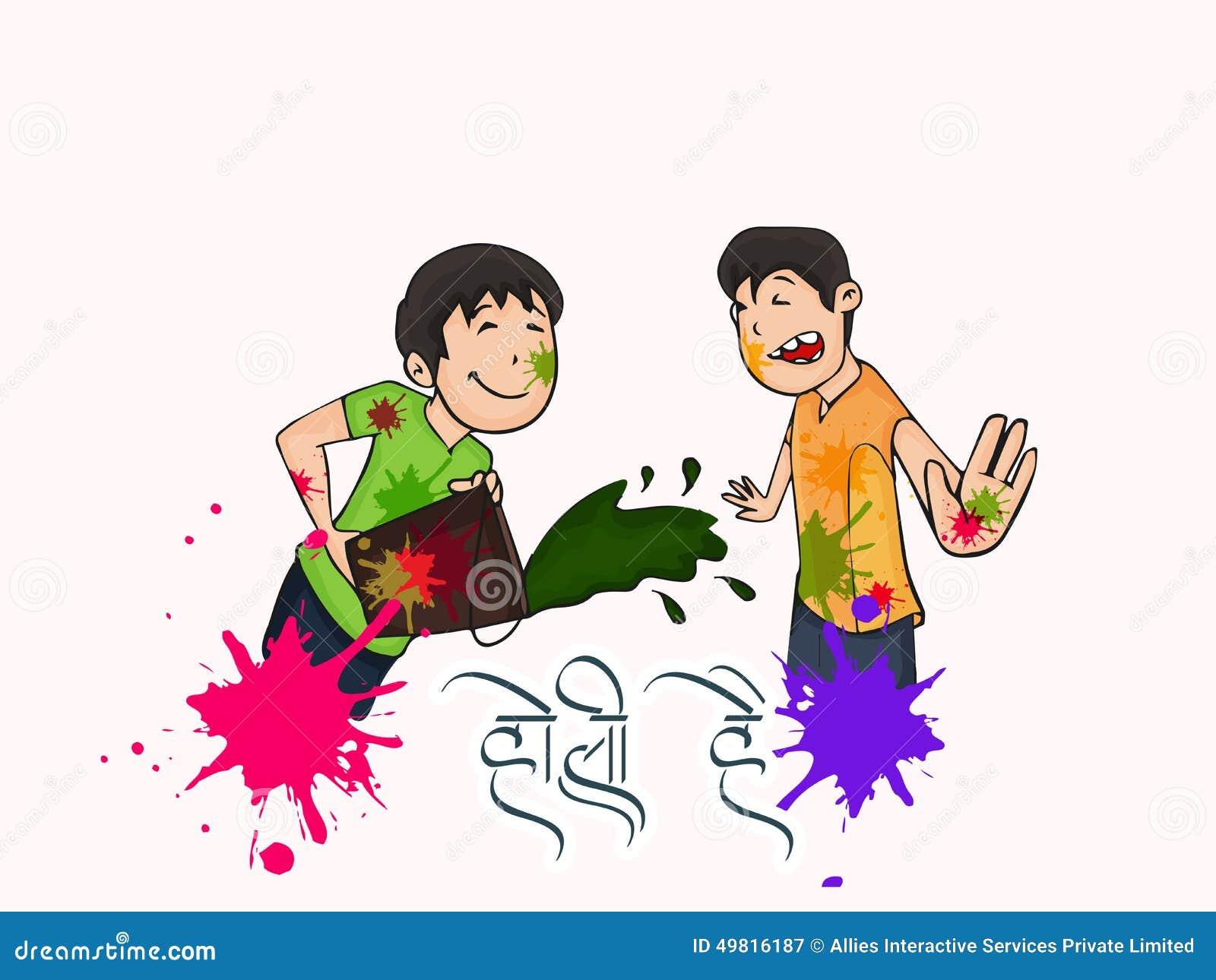 Happy Holi Celebration With Little Kids. Stock ...